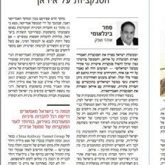 סין-איראן-ישראל / TheMarker, 13.06.19