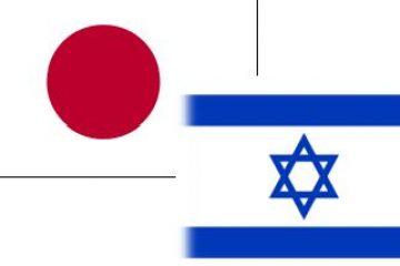 יחסי ישראל-יפן על רקע ביקור ראש הממשלה נתניהו